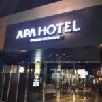 アパ(APA)ホテル新宿御苑前に泊まってみて。一人旅に欠かせないホテル。