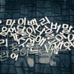 韓国語の勉強の方法。私の経験からアドバイス!