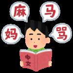 3カ国語のすすめ。英語ともう一つの言語。